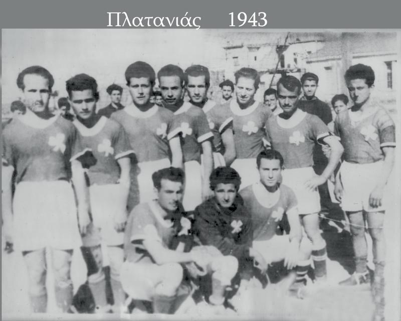 P-platanias_1943 copy