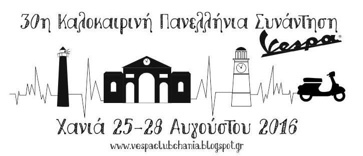 logotipo_panellinias_final